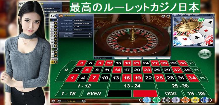 最高のルーレットカジノ日本