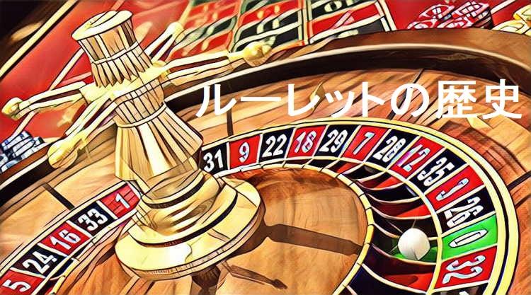 オンラインルーレットカジノゲーム